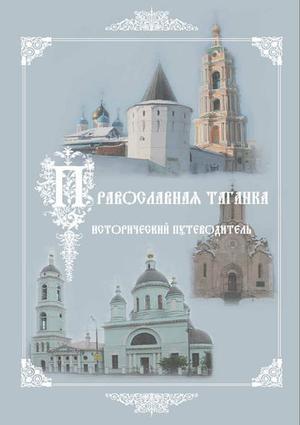 ВЫСТРЕЛКОВ С., МУСОРИНА Е. Культурно-историческое наследие – центр «Православная Таганка». Исторический путеводитель
