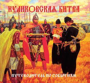ВЫСТРЕЛКОВ С., МУСОРИНА Е. Куликовская битва. Путеводитель по событиям