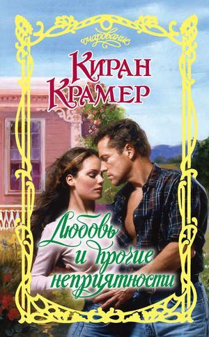 КРАМЕР К. Любовь и прочие неприятности