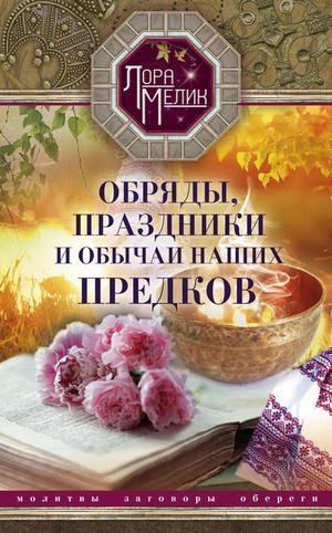 МЕЛИК Л. Обряды, праздники и обычаи наших предков