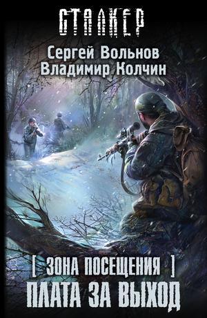 ВОЛЬНОВ С., КОЛЧИН В. Зона Посещения. Плата за выход