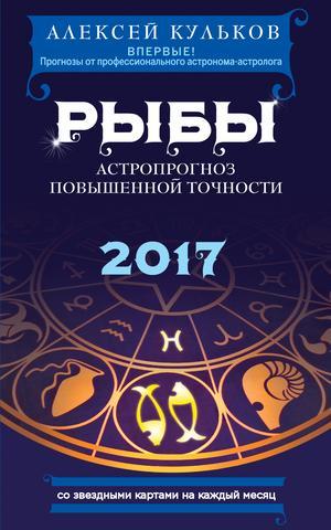 КУЛЬКОВ А. Рыбы. 2017. Астропрогноз повышенной точности со звездными картами на каждый месяц