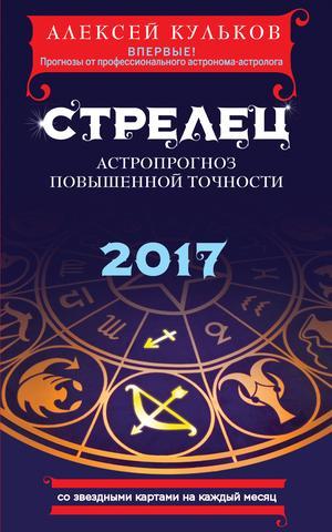 КУЛЬКОВ А. Стрелец. 2017. Астропрогноз повышенной точности со звездными картами на каждый месяц