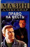 МАЗИН А. Инквизитор. Право на месть