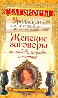 Баженова М. Заговоры Уральской целительницы Марии Баженовой