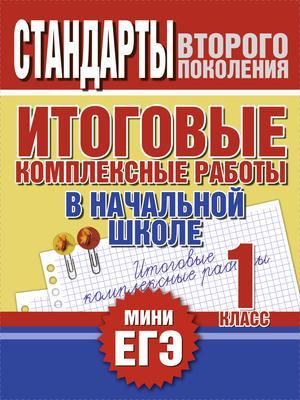 Нянковская Н. Итоговые комплексные работы в начальной школе. 1 класс