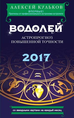 КУЛЬКОВ А. Водолей. 2017. Астропрогноз повышенной точности со звездными картами на каждый месяц