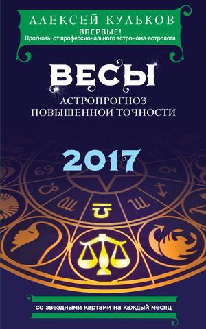 КУЛЬКОВ А. Весы. 2017. Астропрогноз повышенной точности со звездными картами на каждый месяц