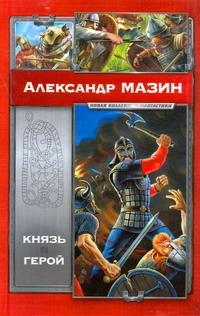 МАЗИН А. Князь. Герой