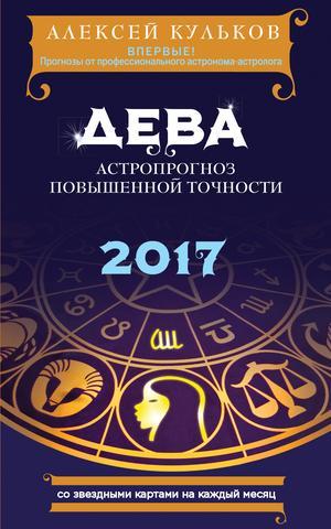 КУЛЬКОВ А. Дева. 2017. Астропрогноз повышенной точности со звездными картами на каждый месяц