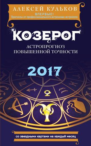 КУЛЬКОВ А. Козерог. 2017. Астропрогноз повышенной точности со звездными картами на каждый месяц