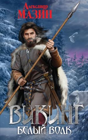 МАЗИН А. Викинг. Белый волк