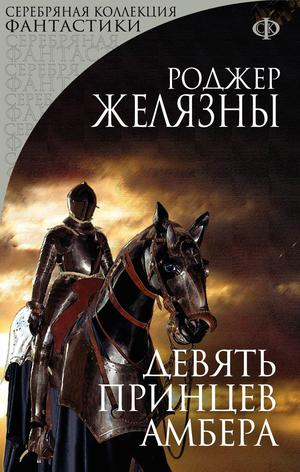 Желязны Р. Девять принцев Амбера