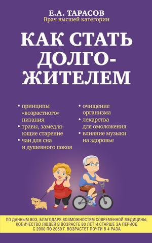 Тарасов Е. Как стать долгожителем