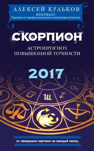 КУЛЬКОВ А. Скорпион. 2017. Астропрогноз повышенной точности со звездными картами на каждый месяц