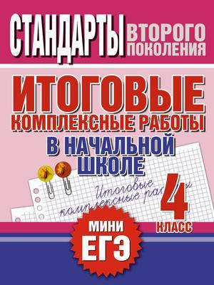 Нянковская Н. Итоговые комплексные работы в начальной школе. 4 класс