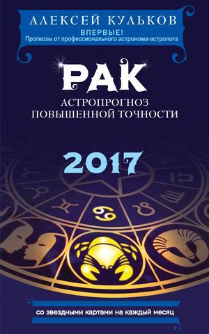 КУЛЬКОВ А. Рак. 2017. Астропрогноз повышенной точности со звездными картами на каждый месяц
