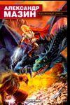 МАЗИН А. Разбуженный дракон