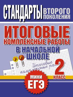 Нянковская Н. Итоговые комплексные работы в начальной школе. 2 класс