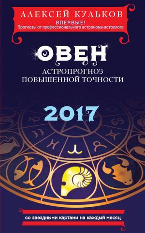КУЛЬКОВ А. Овен. 2017. Астропрогноз повышенной точности со звездными картами на каждый месяц