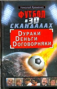 ЯРЕМЕНКО Н. Футбол в 3D-скандалах: Dураки, Dеньги, Dоговорняки