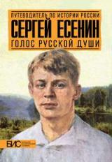 Степанова М. Степанова. Сергей Есенин. Голос русской души.