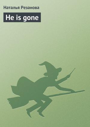 Резанова Н. He is gone