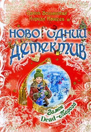 Волынская И., КАЩЕЕВ К. Замок Dead-Мороза