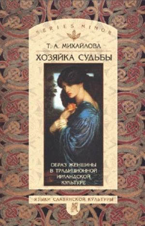 Михайлова Т. Хозяйка судьбы. Образ женщины в традиционной ирландской культуре