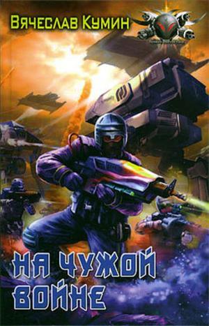 Кумин В. На чужой войне