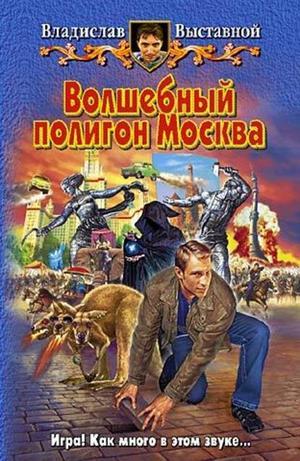 ВЫСТАВНОЙ В. Волшебный полигон Москва