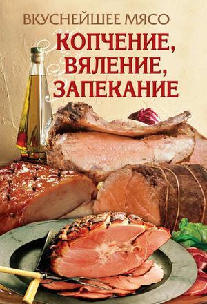 БОЙКО Е. Вкуснейшее мясо. Копчение, вяление, запекание