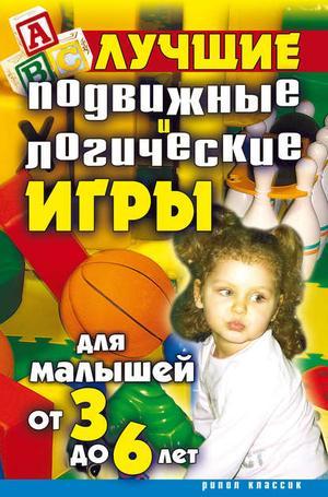 БОЙКО Е. Лучшие подвижные и логические игры для малышей от 3 до 6 лет