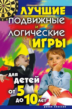 БОЙКО Е. Лучшие подвижные и логические игры для детей от 5 до 10 лет