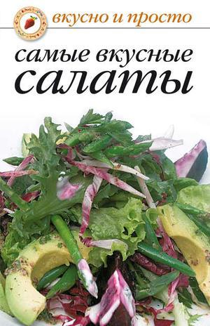 Сборник рецептов eBOOK. Самые вкусные салаты