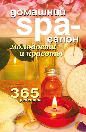 Лагутина Т. Домашний SPA-салон молодости и красоты. 365 рецептов