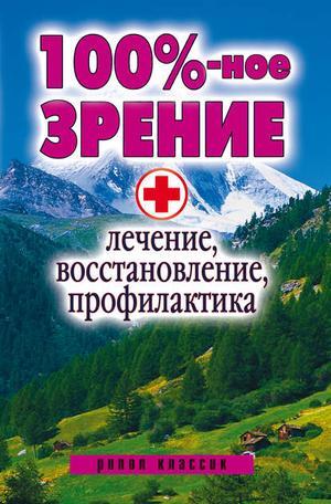 Дубровская С. 100%-ное зрение. Лечение, восстановление, профилактика