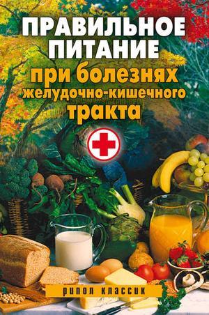Дубровская С. Правильное питание при болезнях желудочно-кишечного тракта