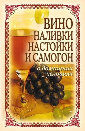 Лагутина Т. Вино, наливки, настойки и самогон в домашних условиях