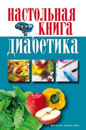 Дубровская С. Настольная книга диабетика