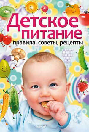 Лагутина Т. Детское питание. Правила, советы, рецепты