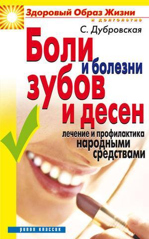 Дубровская С. Боли и болезни зубов и десен. Лечение и профилактика народными средствами