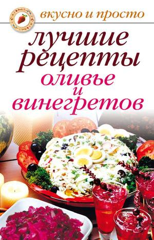 Дубровская С. Лучшие рецепты оливье и винегретов