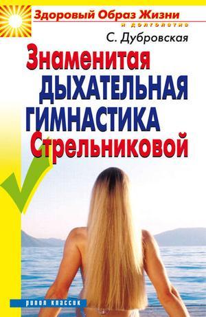 Дубровская С. Знаменитая дыхательная гимнастика Стрельниковой