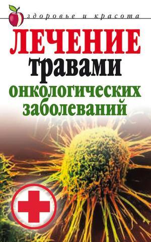Лагутина Т. Лечение травами онкологических заболеваний