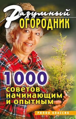 Дубровская С. Разумный огородник. 1000 советов начинающим и опытным