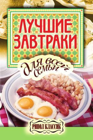 БОЙКО Е. Лучшие завтраки для всей семьи