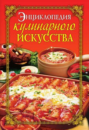 БОЙКО Е. Энциклопедия кулинарного искусства
