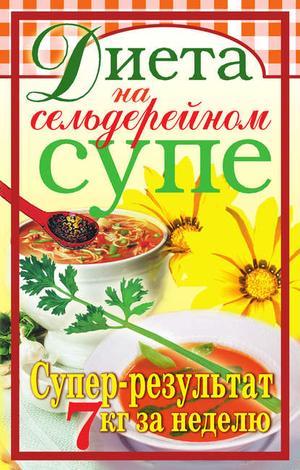 Лагутина Т. Диета на сельдерейном супе. Супер-результат.7кг за неделю