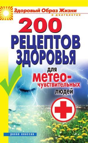 Лагутина Т. 200 рецептов здоровья для метеочувствительных людей